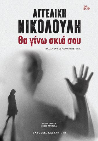 Θα γίνω σκιά σου, , Νικολούλη, Αγγελική, Εκδόσεις Καστανιώτη, 2020