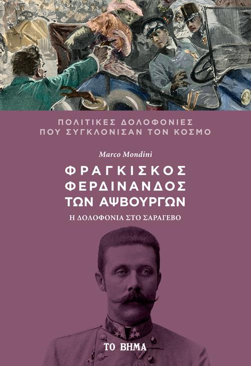 Φραγκίσκος Φερδινάνδος των Αψβουργών, Η δολοφονία στο Σαράγεβο, Mondini, Marco , Πεδίο, 2020