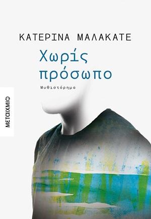 Χωρίς πρόσωπο, Μυθιστόρημα, Μαλακατέ, Κατερίνα, Μεταίχμιο, 2020