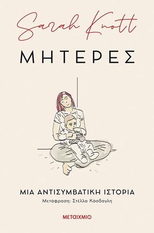 Μητέρες: Μια αντισυμβατική ιστορία, , Knott, Sarah, Μεταίχμιο, 2020