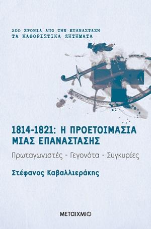 1814-1821: Η προετοιμασία μιας επανάστασης, Πρωταγιστές, γεγονότα, συγκυρίες, Καβαλλιεράκης, Στέφανος, Μεταίχμιο, 2020