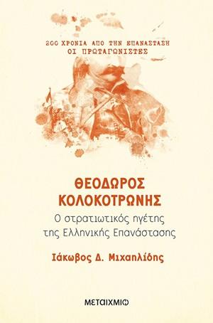 Θεόδωρος Κολοκοτρώνης, Ο στρατιωτικός ηγέτης της Ελληνικής Επανάστασης, Μιχαηλίδης, Ιάκωβος Δ., Μεταίχμιο, 2020