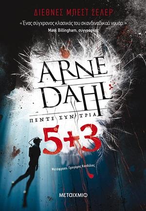 Πέντε συν τρία, 5+3 , Dahl, Arne, Μεταίχμιο, 2020