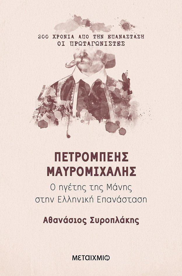 Πετρόμπεης Μαυρομιχάλης, Ο ηγέτης της Μάνης στην Ελληνική Επανάσταση, Συροπλάκης, Αθανάσιος, Μεταίχμιο, 2020