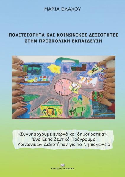 """Πολιτειότητα και κοινωνικές δεξιότητες στην προσχολική εκπαίδευση, """"Συνυπάρχουνε ενεργά και δημοκρατικά"""": Ένα εκπαιδευτικό πρόγραμμα κοινωνικών δεξιοτήτων για το νηπιαγωγείο, Βλάχου, Μαρία Ν., εκπαιδευτικός, Γράφημα, 2020"""