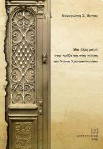 Μια άλλη ματιά στην πρόζα και στην ποίηση του Ντίνου Χριστιανόπουλου, , Πίστας, Παναγιώτης Σ., Γράφημα, 2020