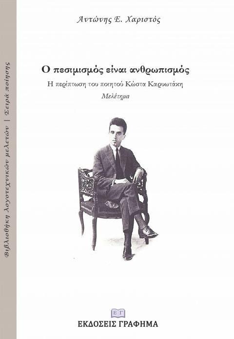 Ο πεσιμισμός είναι ανθρωπισμός: Η περίπτωση του ποιητού Κώστα Καρυωτάκη, , Χαριστός, Αντώνης, Γράφημα, 2020