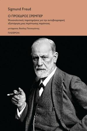 Ο πρόεδρος Σρέμπερ, Ψυχαναλυτικές παρατηρήσεις για την αυτοβιογραφική εξιστόρηση μιας περίπτωσης παράνοιας, Freud, Sigmund, 1856-1939, Πλέθρον, 2020