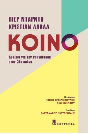 Κοινό: Δοκίμιο για την επανάσταση στον 21ο αιώνα, , Dardot, Pierre, Εκκρεμές, 2020