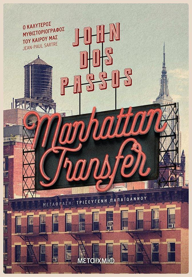 Manhattan Transfer, , Dos Passos, John, 1896-1970, Μεταίχμιο, 2020