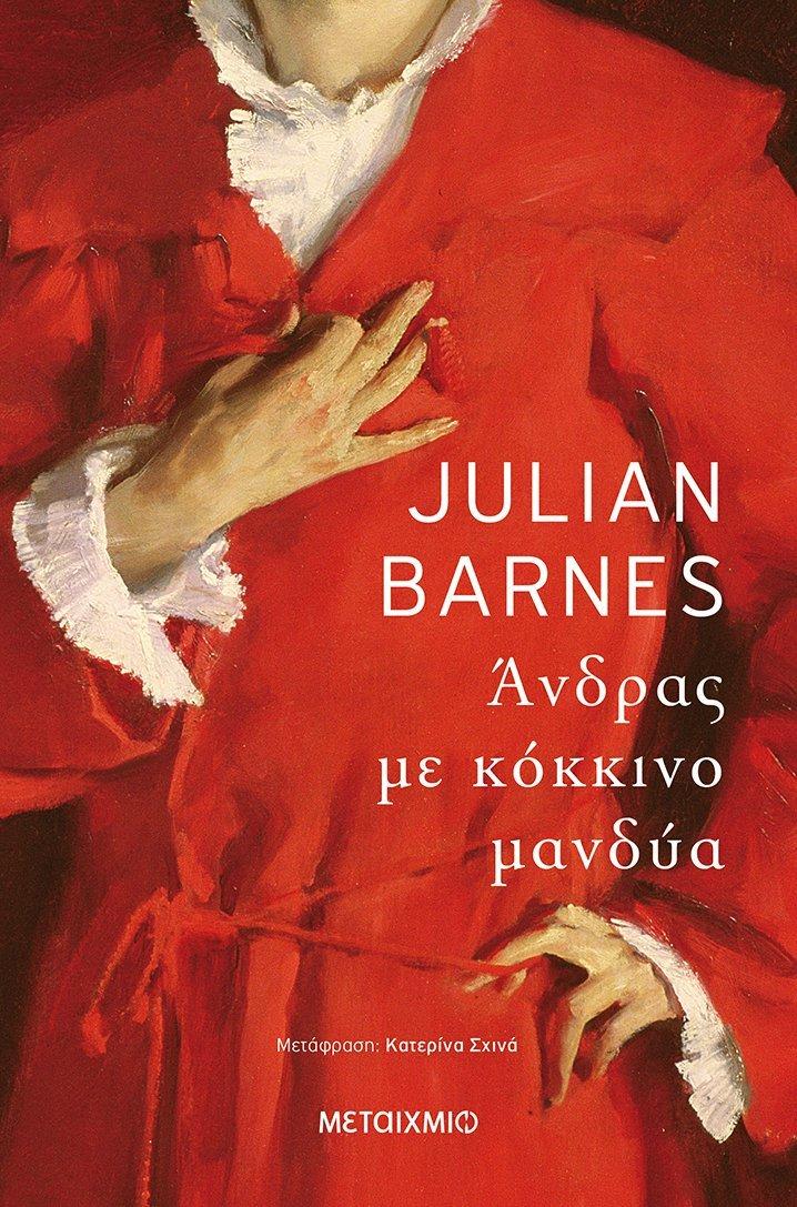 Άνδρας με κόκκινο μανδύα, , Barnes, Julian, 1946-, Μεταίχμιο, 2020