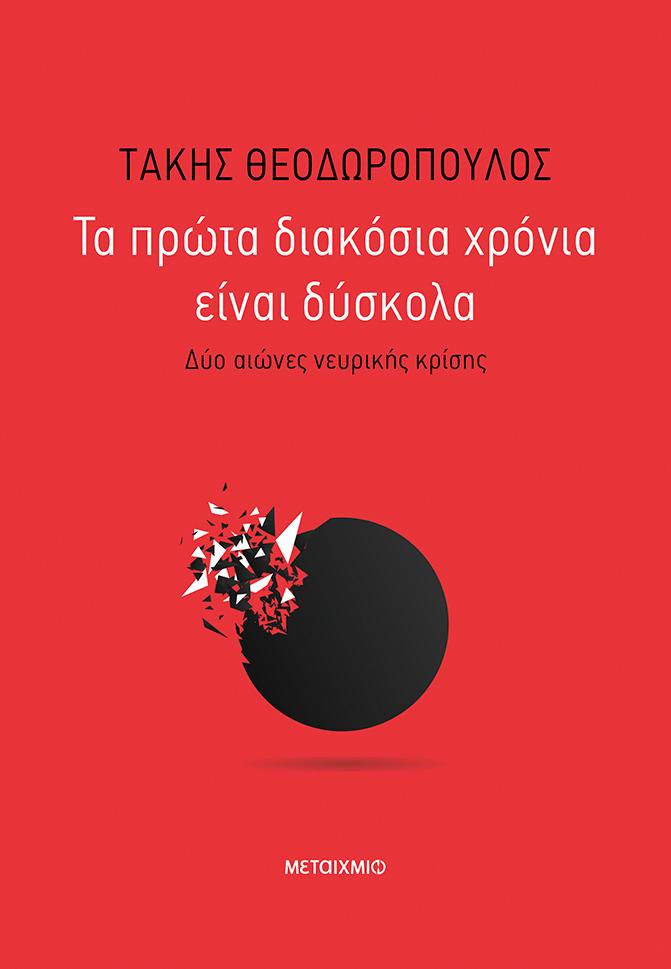 Τα πρώτα διακόσια χρόνια είναι δύσκολα, Δύο αιώνες νευρικής κρίσης, Θεοδωρόπουλος, Τάκης, 1954-, Μεταίχμιο, 2020