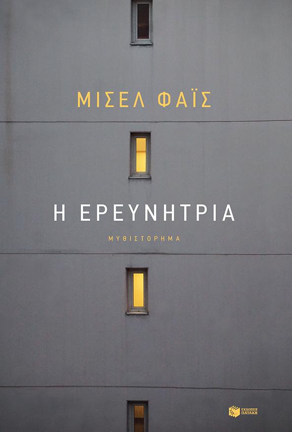 Η ερευνήτρια, , Φάις, Μισέλ, Εκδόσεις Πατάκη, 2020