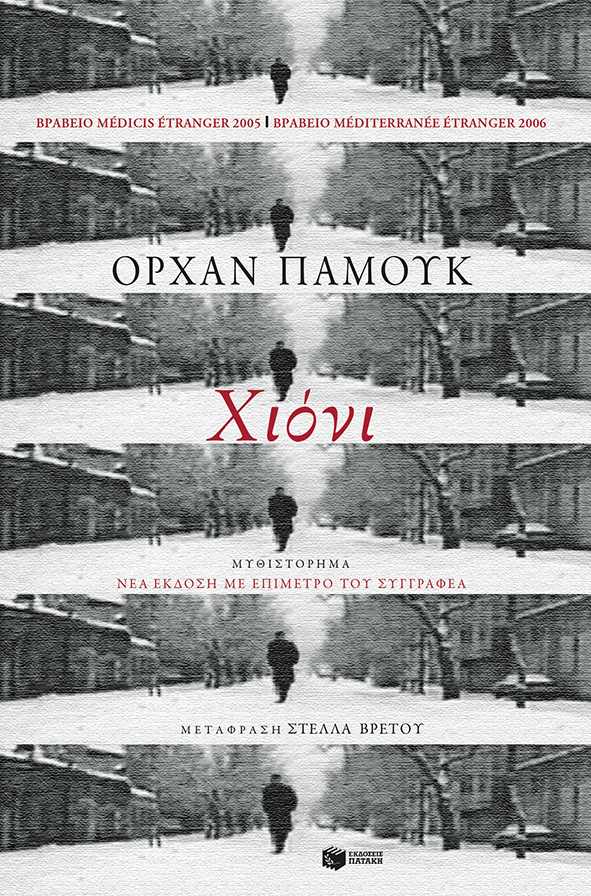 Χιόνι (Nobel Λογοτεχνίας 2006)