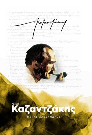Μέγας Αλέξανδρος, , Καζαντζάκης, Νίκος, 1883-1957, Ελευθερία του Τύπου Α.Ε., 2020
