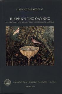 Η κρήνη της οδύνης, Το πένθος, ο πόνος, η θλίψη ως πηγή λογοτεχνικής δημιουργίας, Παπακώστας, Γιάννης, Σύλλογος προς Διάδοσιν Ωφελίμων Βιβλίων, 2020