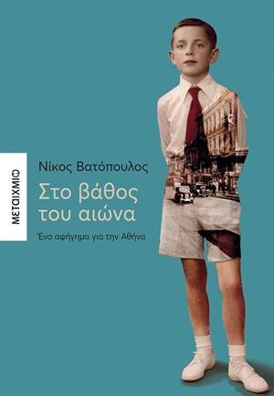 Στο βάθος του αιώνα, Ένα αφήγημα για την Αθήνα, Βατόπουλος, Νίκος, Μεταίχμιο, 2020