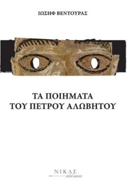Τα ποιήματα του Πέτρου Αλώβητου, , Βεντούρας, Ιωσήφ, Νίκας / Ελληνική Παιδεία Α.Ε., 2020