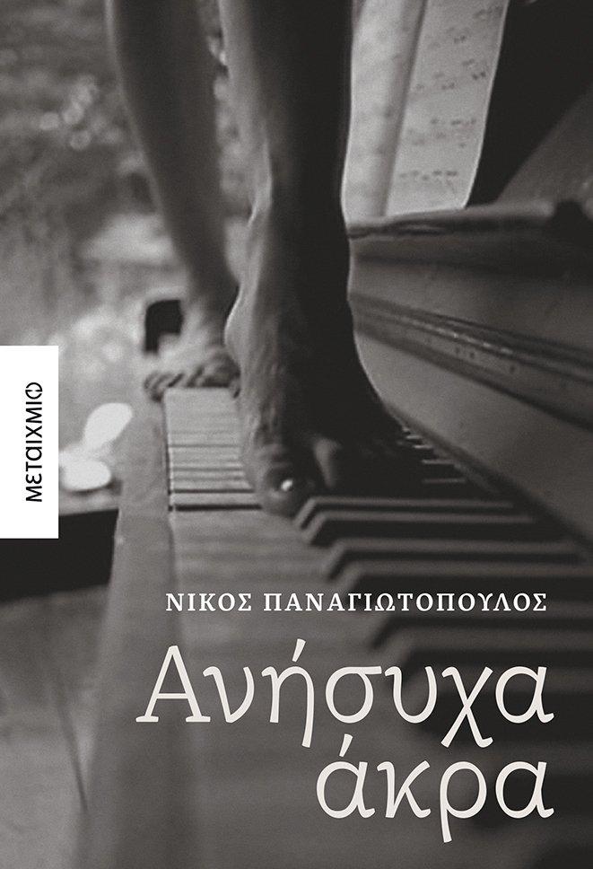 Ανήσυχα άκρα, , Παναγιωτόπουλος, Νίκος, 1963- , συγγραφέας, Μεταίχμιο, 2020