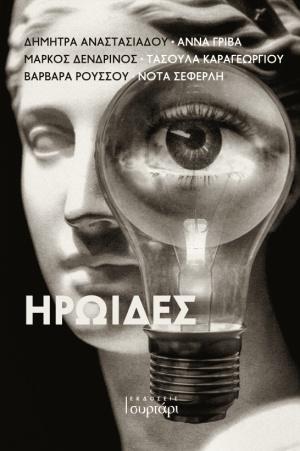 Ηρωίδες, , Συλλογικό έργο, Συρτάρι, 2020