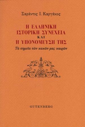 Η ελληνική ιστορική συνέχεια και η υπομόνευσή της, Τα σημεία των κακών μας καιρών, Καργάκος, Σαράντος Ι., 1937-2019, Gutenberg - Γιώργος & Κώστας Δαρδανός, 2020