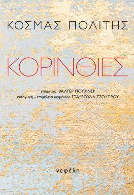 Κορίνθιες, , Πολίτης, Κοσμάς, 1888-1974, Νεφέλη, 2020