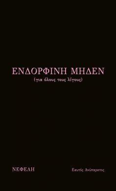 Ενδορφίνη μηδέν (για όλους τους λίγους), , , Νεφέλη, 2020