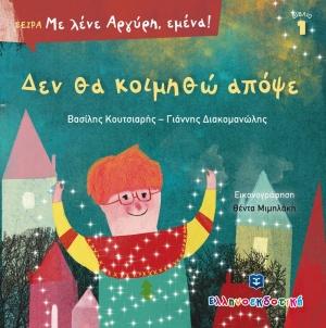 Δεν θα κοιμηθώ απόψε, , Κουτσιαρής, Βασίλης, Ελληνοεκδοτική, 2020