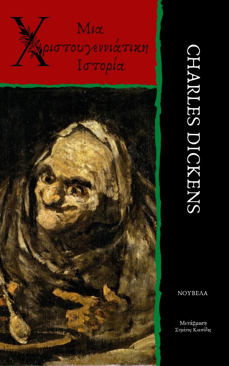 Μια χριστουγεννιάτικη ιστορία, , Dickens, Charles, 1812-1870, Φεγγίτης, 2020