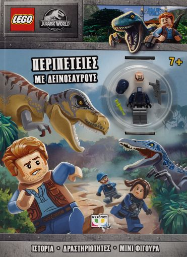 Lego Jurassic World: Περιπέτειες με δεινόσαυρους, , , Ψυχογιός, 2020