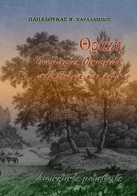 Θράκη: Ονομασίες και οικισμών από δέντρα και φυτά