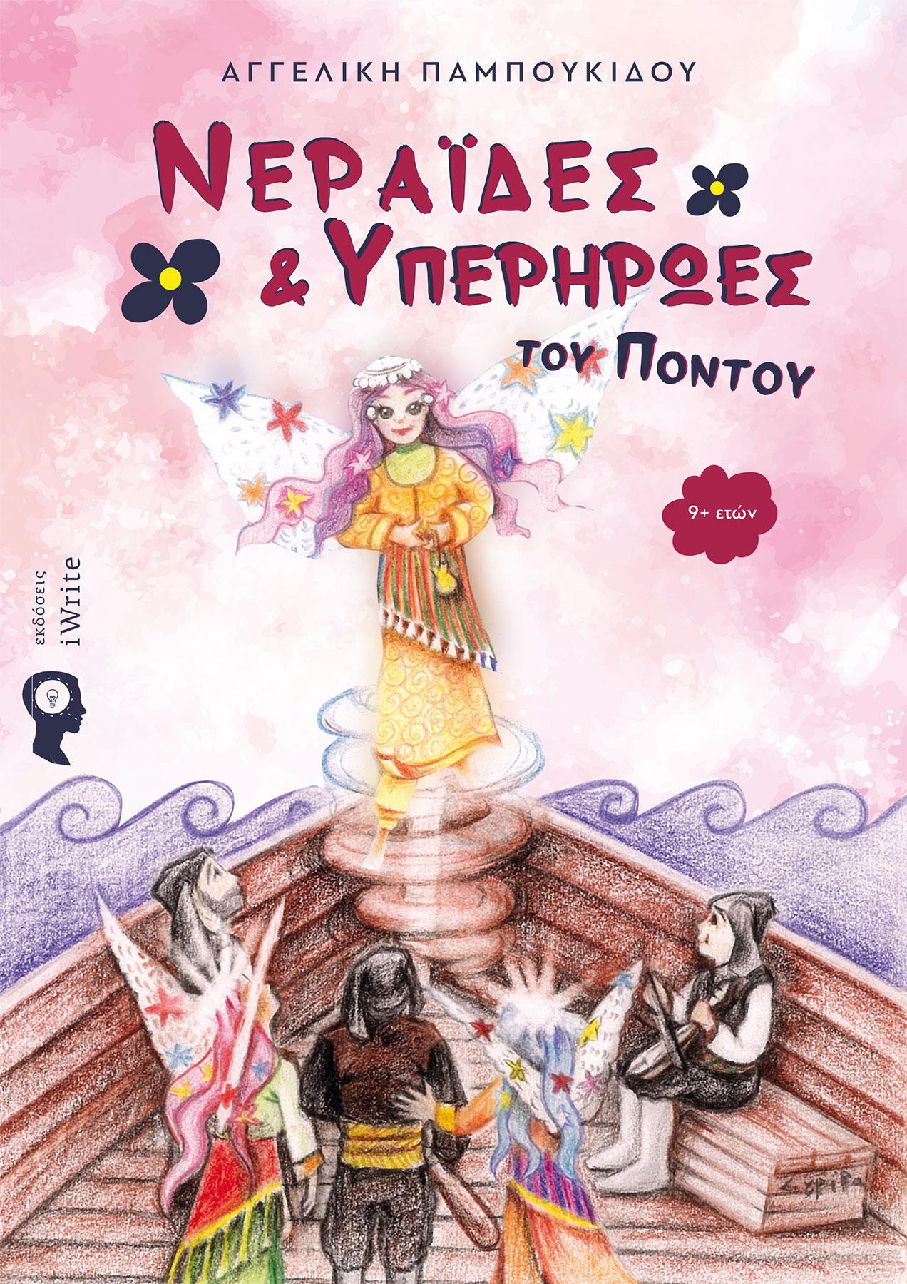 Νεράιδες και υπερήρωες του Πόντου, , Παμπουκίδου, Αγγελική, Εκδόσεις iWrite, 2020