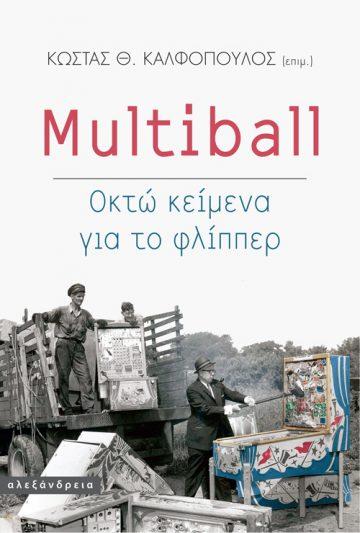 Multiball: Οκτώ κείμενα για το φλίππερ, , Συλλογικό έργο, Αλεξάνδρεια, 2020