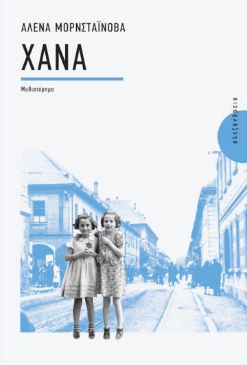 Χάνα, , Mornštajnová, Alena, Αλεξάνδρεια, 2020