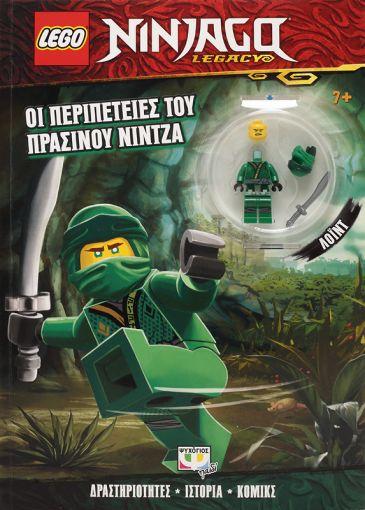 Lego Ninjago: Οι περιπέτειες του πράσινου Νίντζα, , , Ψυχογιός, 2020