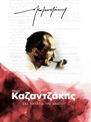 Στα παλάτια της Κνωσού, , Καζαντζάκης, Νίκος, 1883-1957, Ελευθερία του Τύπου Α.Ε., 2020