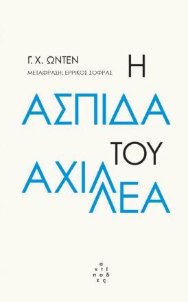 Η ασπίδα του Αχιλλέα, , Auden, Wystan Hugh, 1907-1973, Αντίποδες, 2020