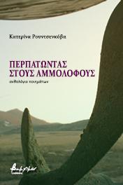 Περπατώντας στους αμμόλοφους, Ανθολόγιο ποιημάτων, Rudčenková, Kateřina , Εκδόσεις Βακχικόν, 2020