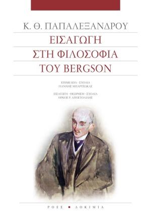 Εισαγωγή στη φιλοσοφία του Bergson