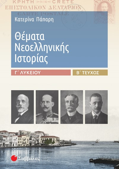 Θέματα Νεοελληνικής Ιστορίας Γ Λυκείου #2
