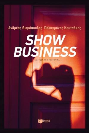 Show Business, , Θωμόπουλος, Ανδρέας, Εκδόσεις Πατάκη, 2020
