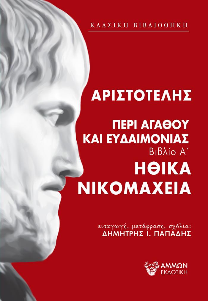 Περί αγαθού και ευδαιμονίας, Ηθικα Νικομάχεια - Βιβλίο Α', Αριστοτέλης, 385-322 π.Χ., Άμμων Εκδοτική, 2020