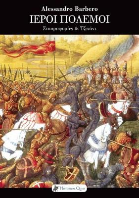 Ιεροί Πόλεμοι, Σταυροφορίες εναντίον Τζιχάντ, Barbero, Alessandro  , Historical Quest, 2020