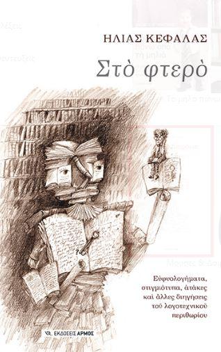 Στο φτερό, Ευφυολογήματα, στιγμιότυπα, ατάκες και άλλες διηγήσεις του λογοτεχνικού περιθωρίου, Κεφάλας, Ηλίας, 1951-, Αρμός, 2020