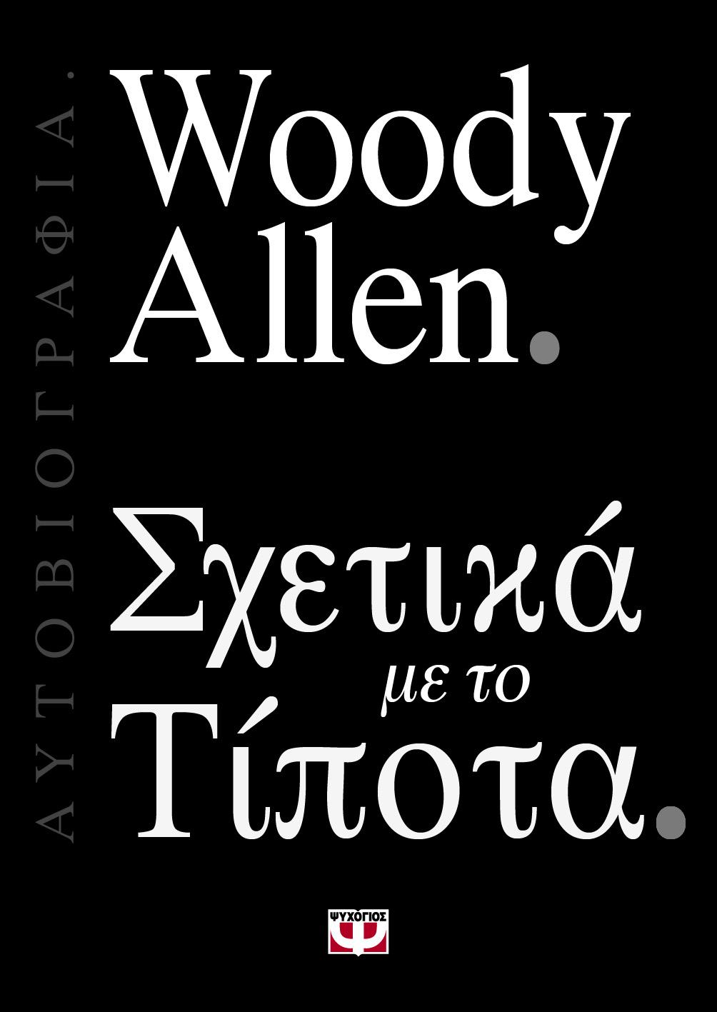 Σχετικά με το τίποτα, , Allen, Woody, Ψυχογιός, 2020
