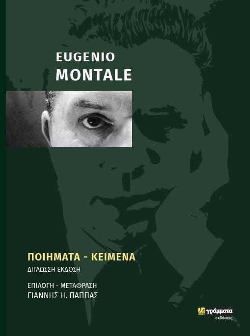 Eugenio Montale: Ποιήματα - Κείμενα, Δίγλωσση έκδοση, Montale, Eugenio, 1896-1981, 24 γράμματα, 2020
