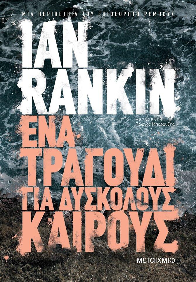 Ένα τραγούδι για δύσκολους καιρούς, , Rankin, Ian, 1960-, Μεταίχμιο, 2020