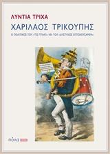 Χαρίλαος Τρικούπης