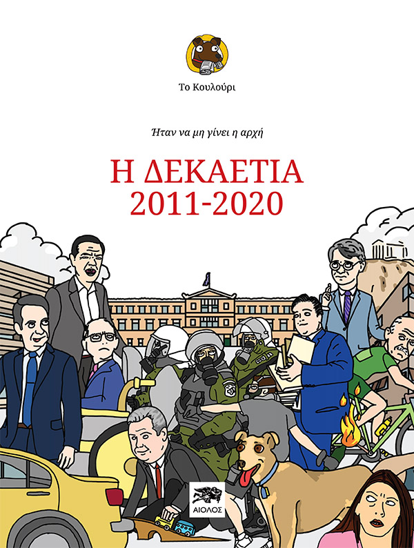 Η δεκαετία 2011-2020