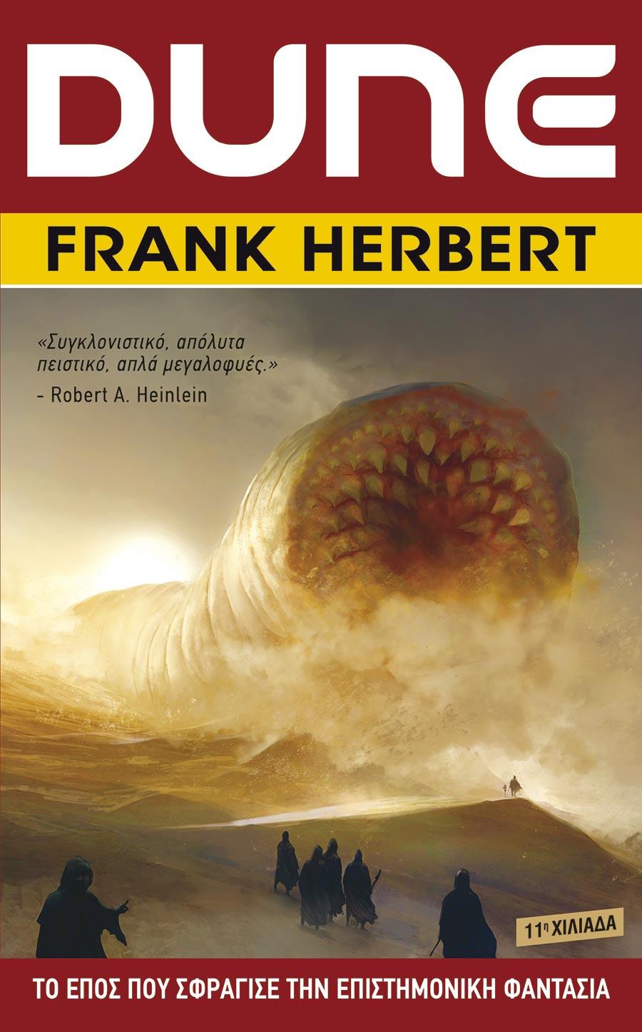 Dune, , Herbert, Frank, 1920-1986, Anubis, 2020